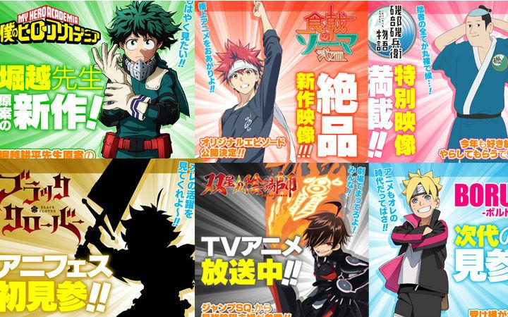 """""""Jump Festa2016""""11月举行 将上映6部动画新作OVA"""