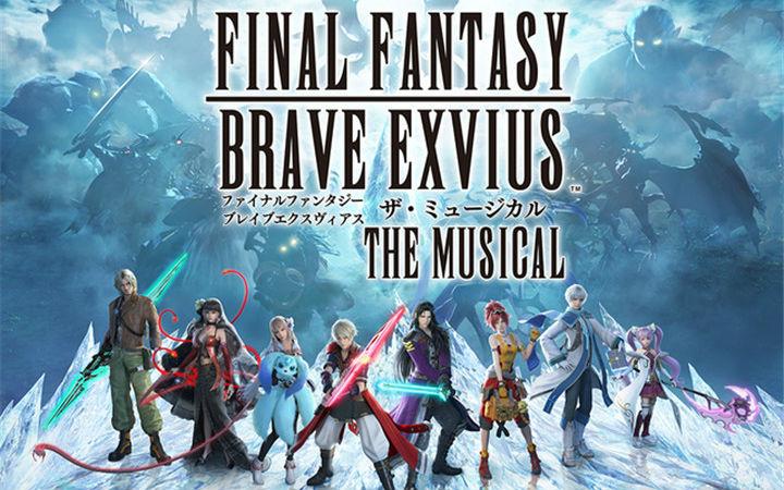 游戏《最终幻想:勇气启示录》音乐剧化决定
