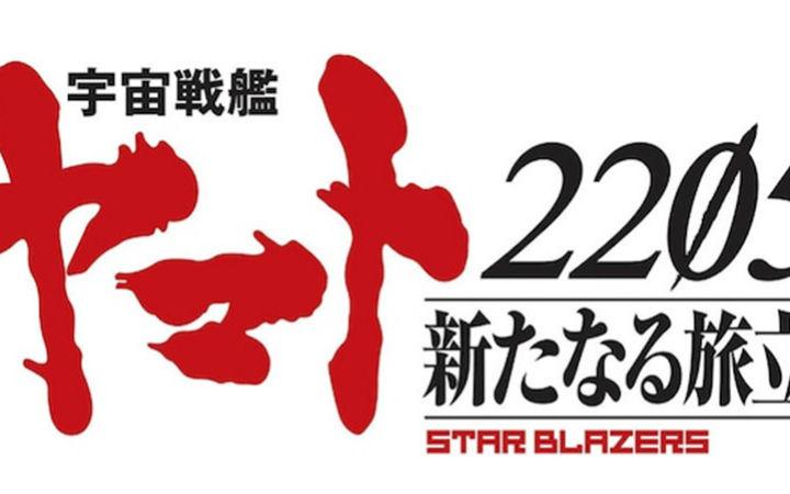《宇宙战舰大和号2205》公开制作阵容!2202TV版总集篇制作中