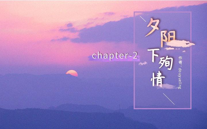 【原创】日常青春剧——《夕阳下殉情》2