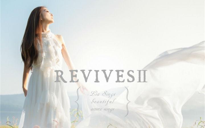 自《鸟之诗》以来20年!歌手Lia推出新翻唱专辑