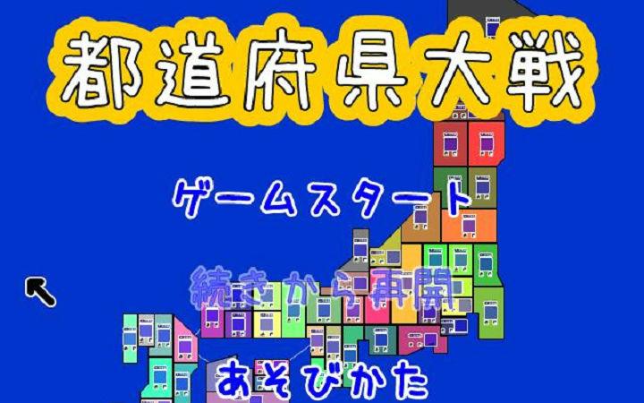 日媒公开不想居住的都道府县排行榜 网友:只有东京能住吗?