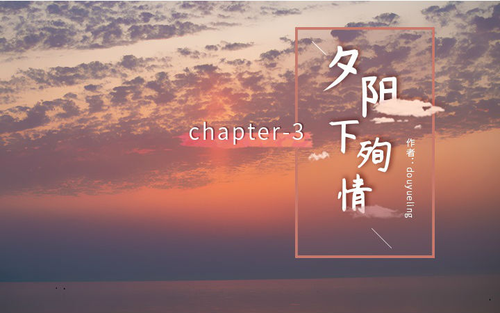 【原创】日常青春剧——《夕阳下殉情》3