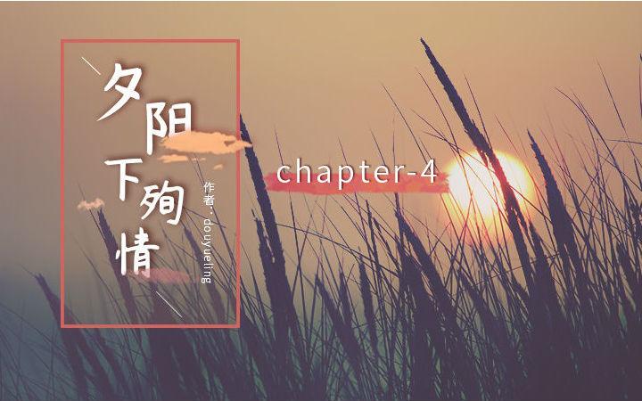 【原创】日常青春剧——《夕阳下殉情》4