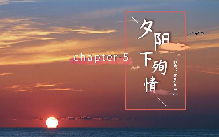 【原创】日常青春剧——《夕阳下殉情》5