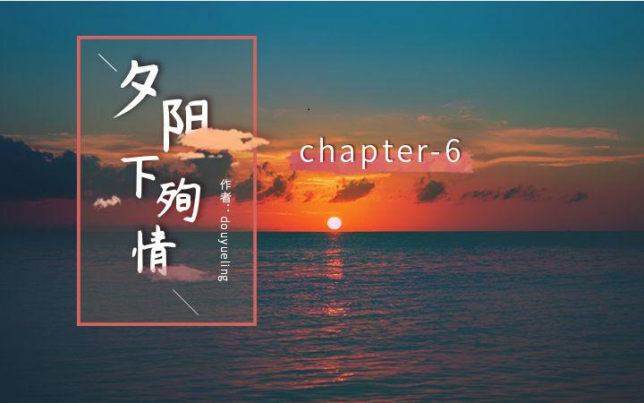 【原创】日常青春剧——《夕阳下殉情》6