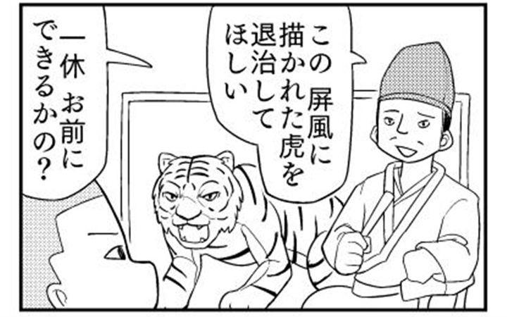 推特网友创作搞笑版一休捉虎4格漫画