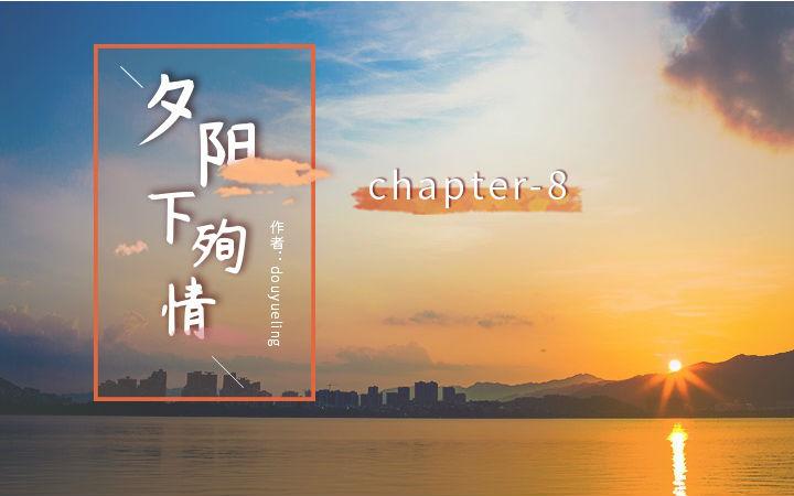 【原创】日常青春剧——《夕阳下殉情》完结篇