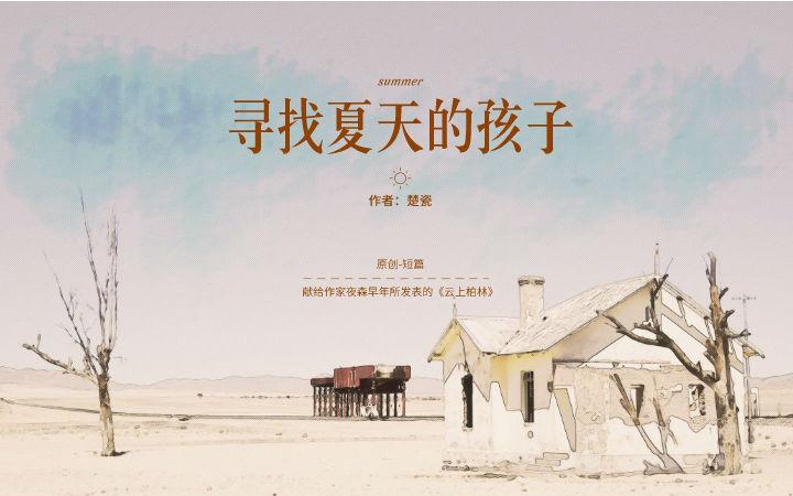 【原创】历史短篇——《寻找夏天的孩子》