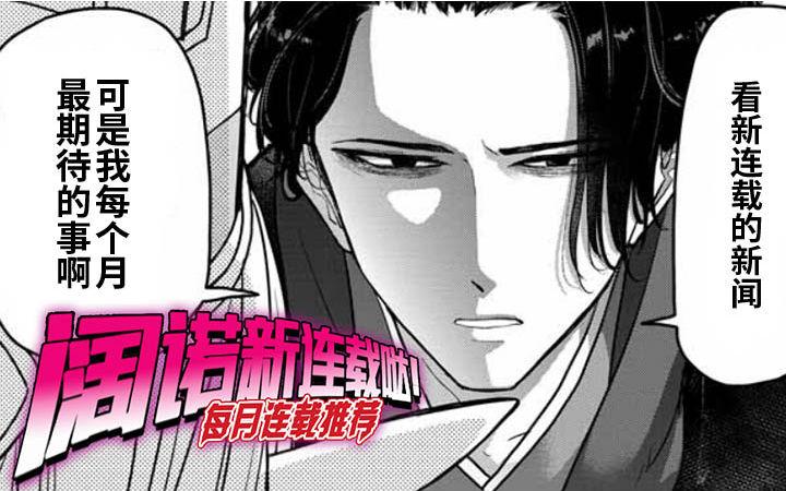 阔诺新连载哒!10月新连载漫画不完全盘点