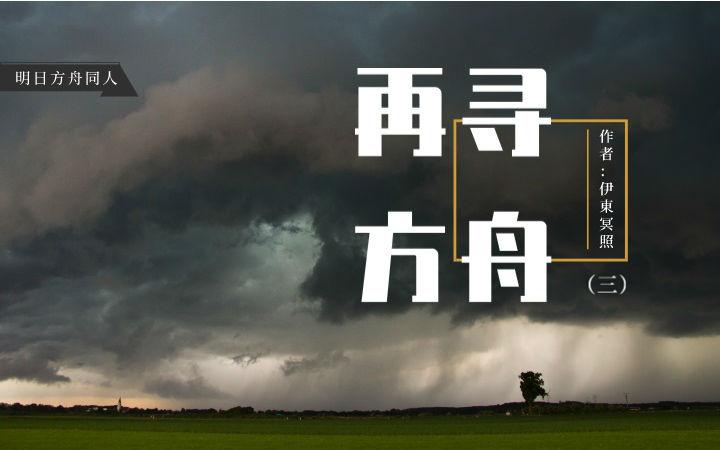 【同人】明日方舟同人——《再寻方舟》3(完结)
