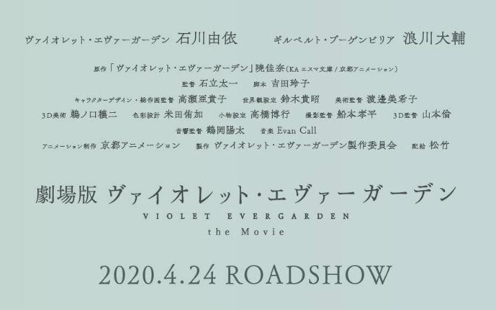 剧场版《紫罗兰永恒花园》特报公开 2020年4月22日上映