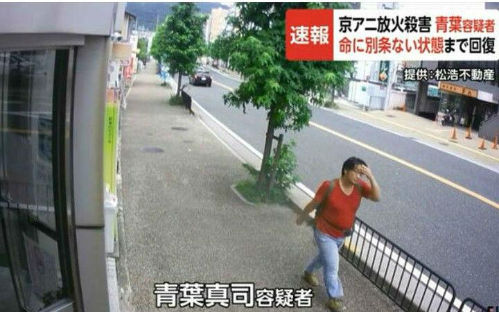 青叶嫌疑人承认纵火杀人!11月第2周新闻汇总