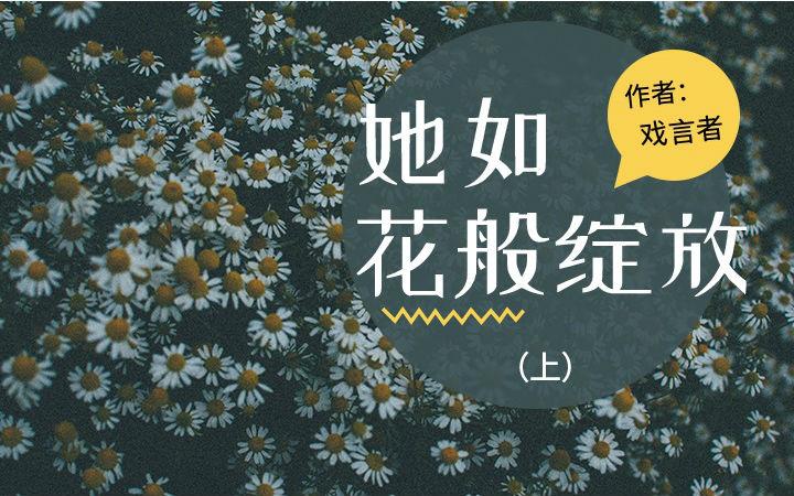 【原创】校园情感——《她如花般绽放》上
