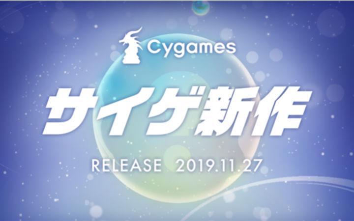 Cygames公开谜之新作网站!27日新作开服
