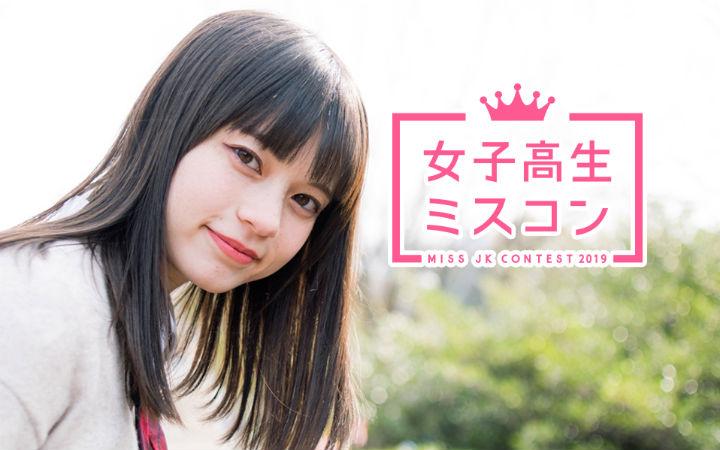 【每日话题】日本JK选美2019决赛名单公布 你最喜欢哪一个?