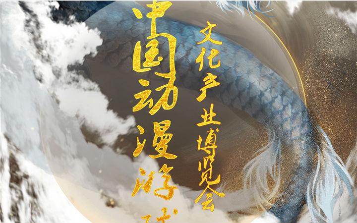 中国动漫游戏文化产业博览会场地最新公布!超多互动游戏!八大主题展区!还有神仙级别嘉宾助阵!太强啦!!!