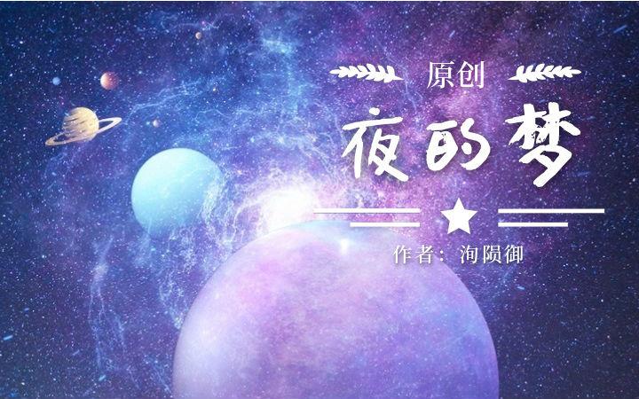 【原创】原创微小说——《夜的梦》