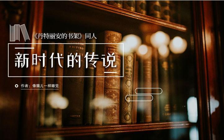 【同人】《丹特丽安的书架》同人——《新时代的传说》1