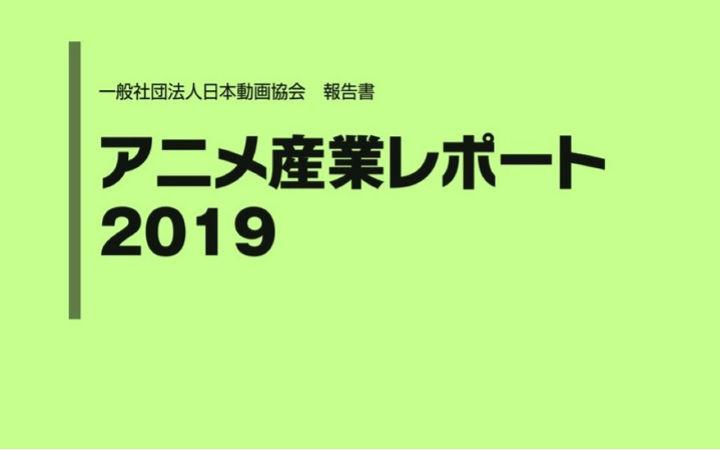 2018年度日本动画产业市场2.18兆日元!12月第1周新闻汇总