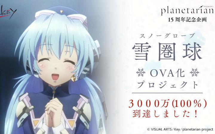 OVA《雪圈球》众筹成功达成3千万日元初级目标!