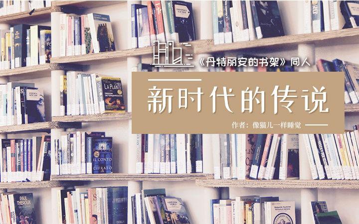 【同人】《丹特丽安的书架》同人——《新时代的传说》2