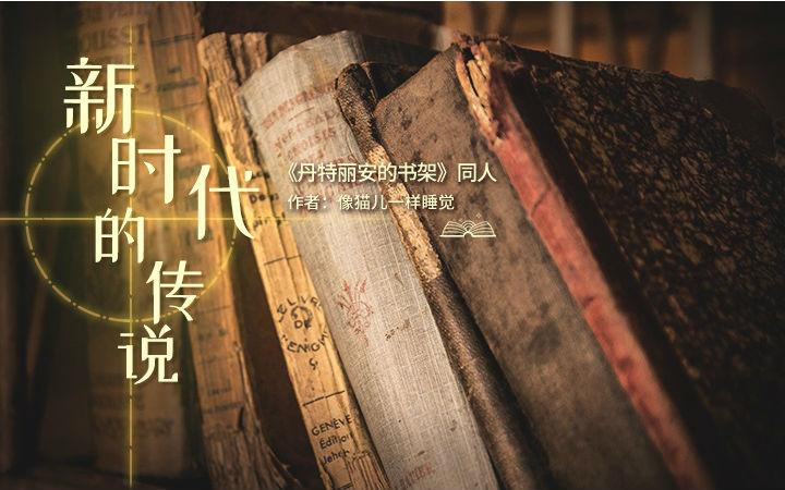 【同人】《丹特丽安的书架》同人——《新时代的传说》3