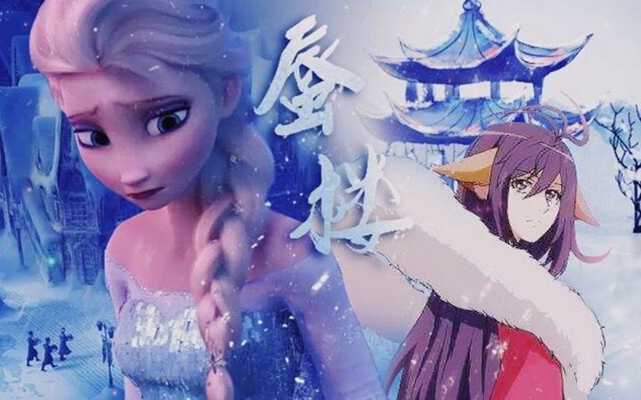【涂山雅雅×艾莎】一个冰系美人姐妹相爱相杀(?的故事