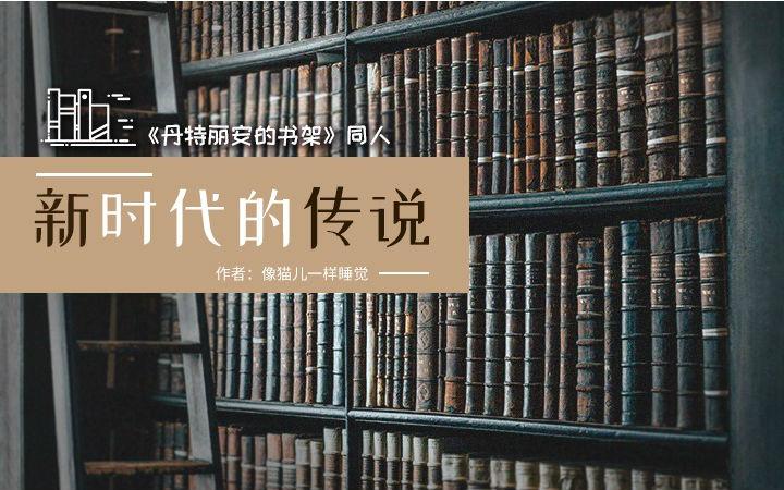 【同人】《丹特丽安的书架》同人——《新时代的传说》4