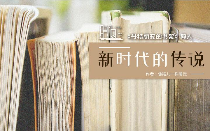 【同人】《丹特丽安的书架》同人——《新时代的传说》5