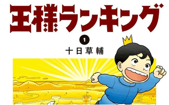 十日草辅《国王排名》动画化!弱小王子的冒险故事
