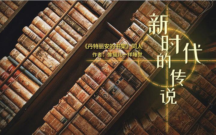 【同人】《丹特丽安的书架》同人——《新时代的传说》6