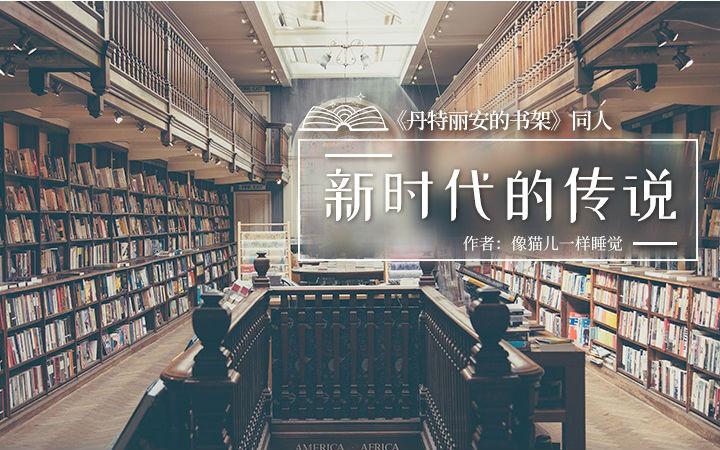 【同人】《丹特丽安的书架》同人——《新时代的传说》7