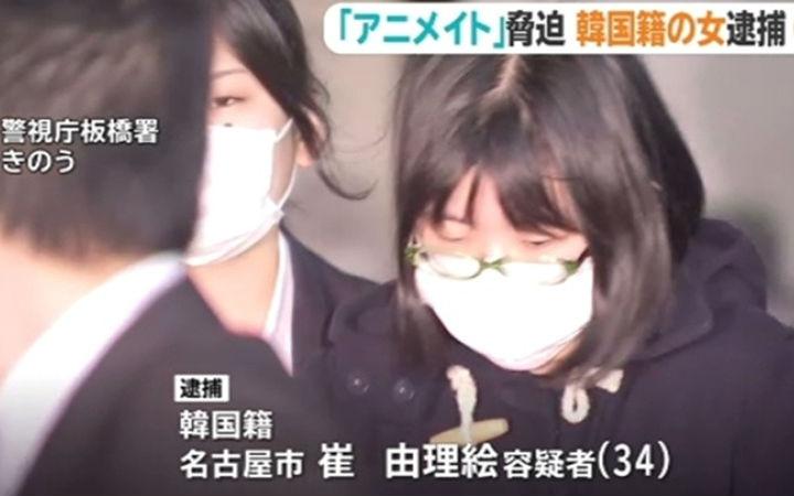 韩国女性多次在animate退单被封号!扬言要杀人后被逮捕
