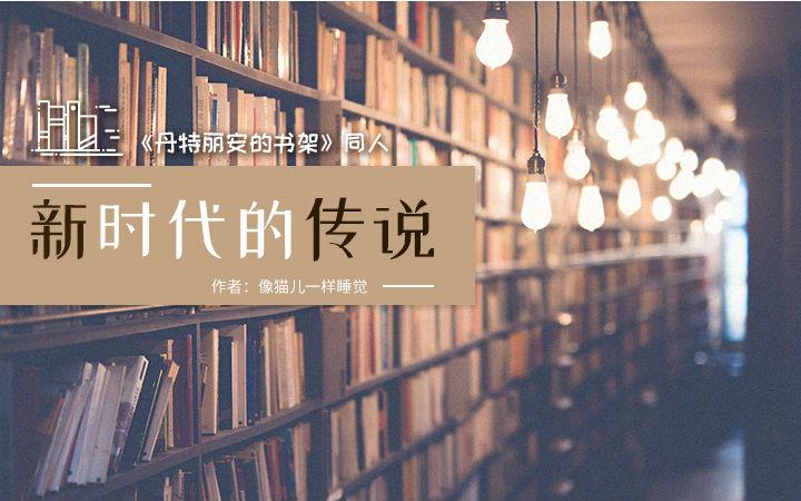 【同人】《丹特丽安的书架》同人——《新时代的传说》8