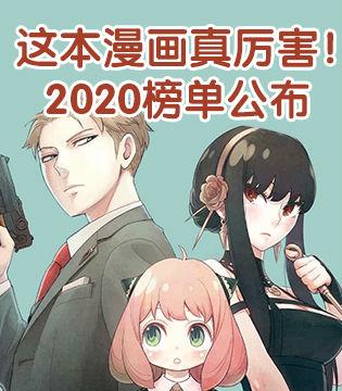 这本漫画真厉害!2020年榜公布!