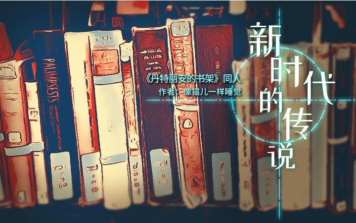 【同人】《丹特丽安的书架》同人——《新时代的传说》9