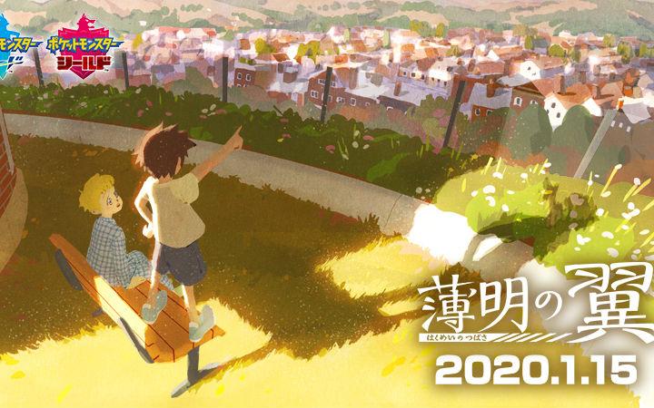 《宝可梦剑盾》原创动画《薄明之翼》1月开播