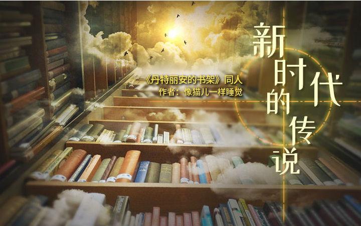 【同人】《丹特丽安的书架》同人——《新时代的传说》10