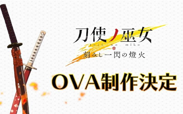 手游《刀使巫女 刻印一闪的灯火》OVA制作决定