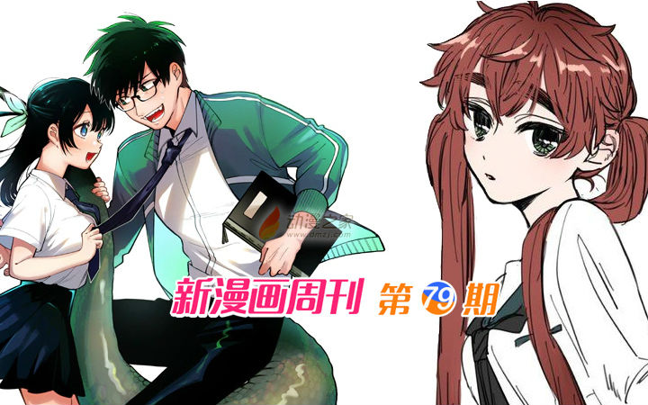 新漫周刊第79期 一周新漫推荐(20191228期)