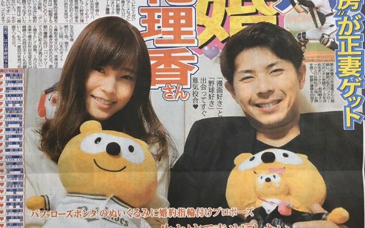 声优立花理香与棒球运动员若月健矢结婚!