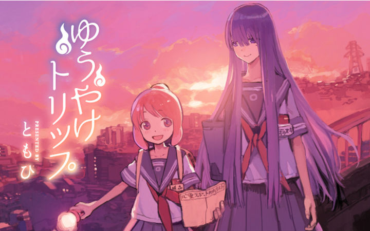 两妹子在黄昏时巡游灵异地点!漫画《晚霞旅行》开始连载