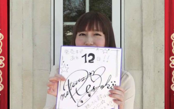 声优松嵜丽宣布结婚!和丈夫的日常对话8成与棒球有关