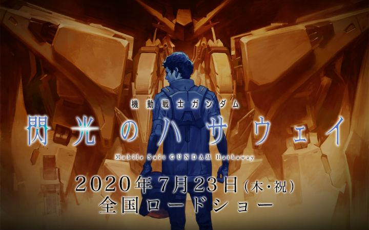 剧场版《机动战士高达 闪光的哈萨维》PV公开 7月23日上映