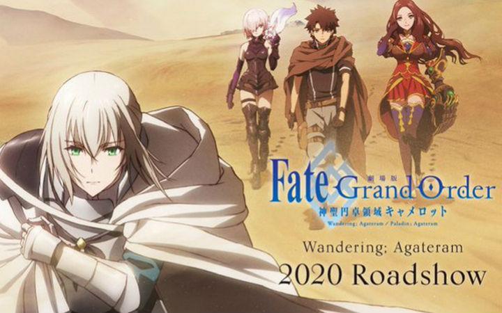 剧场版《Fate/Grand Order 神圣圆桌领域卡美洛》前篇2020年夏上映