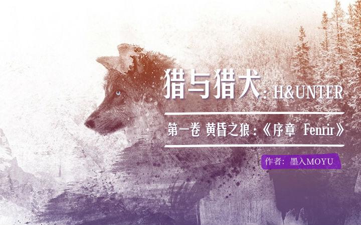 【原创】奇幻战斗——猎与猎犬:H&UNTER第一卷(1)