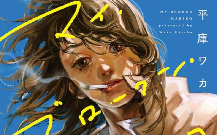 与挚友最初/最后的旅行《My Broken Mariko》单行本发售