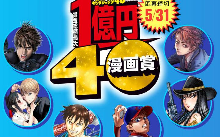 总奖金额1亿日元!集英社创设40种主题的漫画奖
