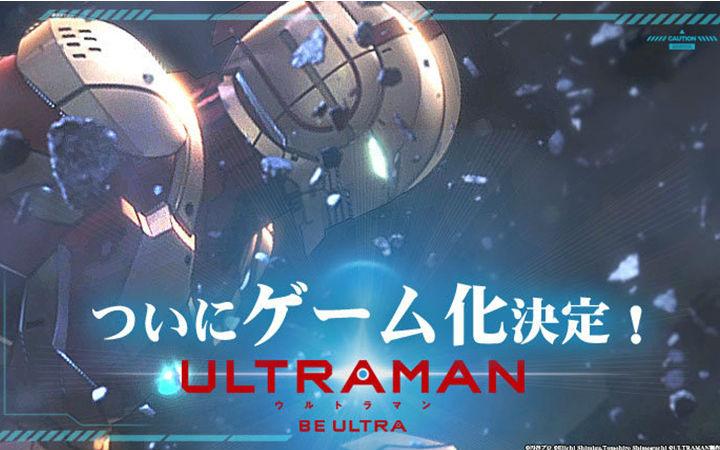 手机游戏《奧特曼:BE ULTRA》春季开服